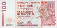 100 Dollars (SCB) - Hong Kong (1995)