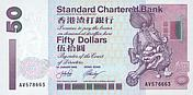 50 Dollars (SCB) - Hong Kong (2002)